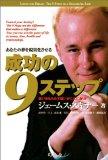 成功の9ステップ - ジェームス・スキナー