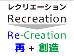 レクリエーションは心の再創造!