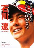プロゴルファー石川遼―夢をかなえる道 急がば回るな