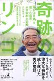 奇跡のリンゴ「絶対不可能」を覆した農家・木村秋則の記録